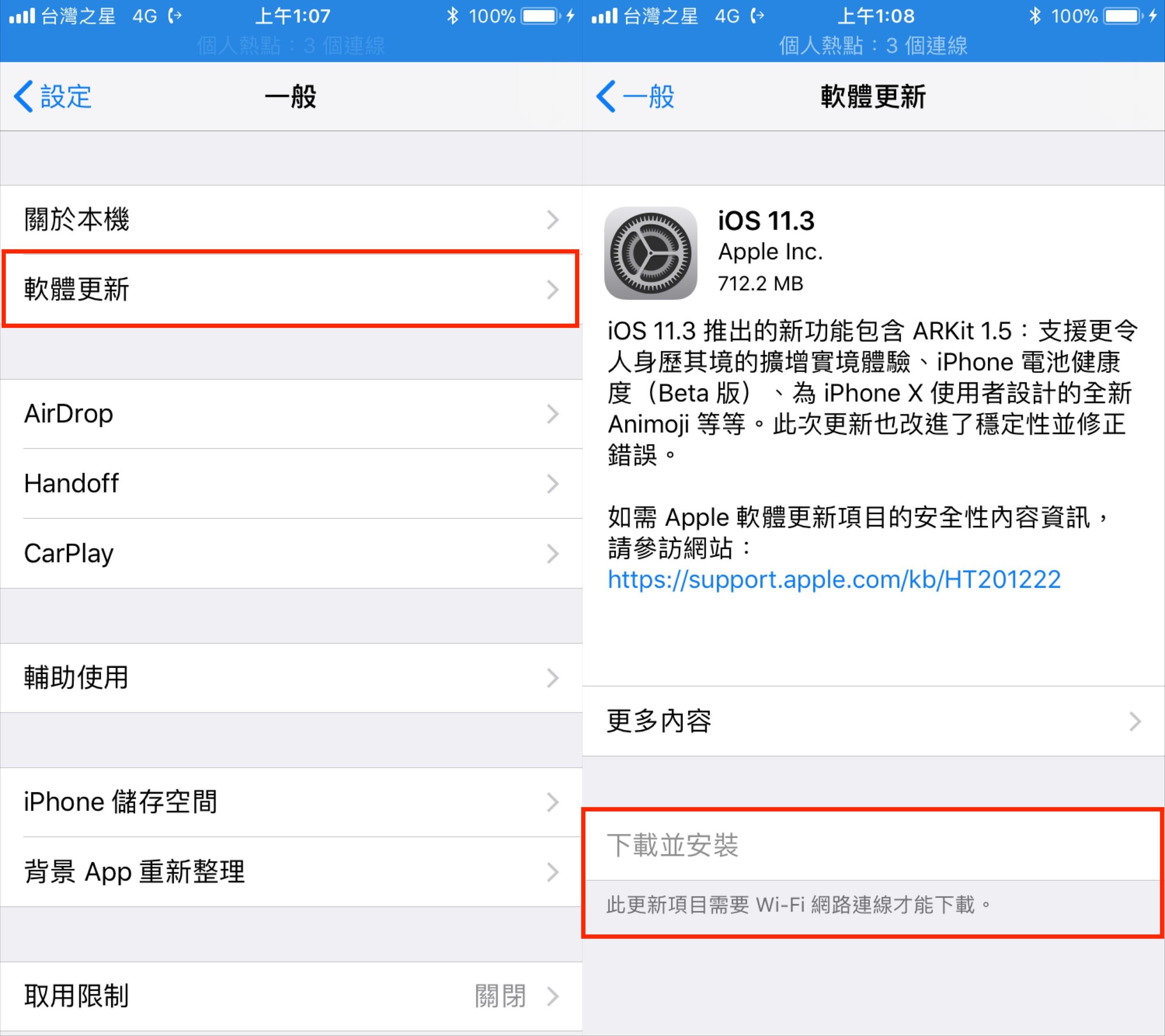 如何更新至 iOS 11.3