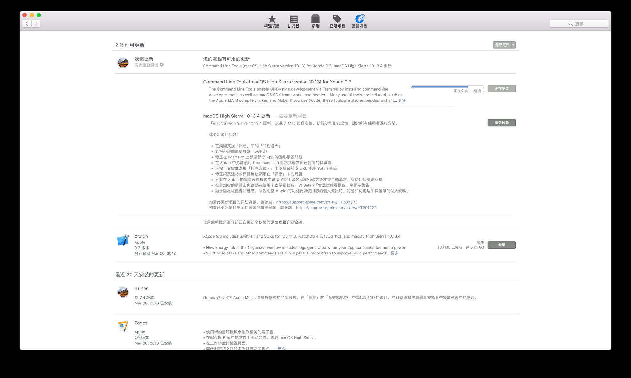 macOS 10.13.4 更新