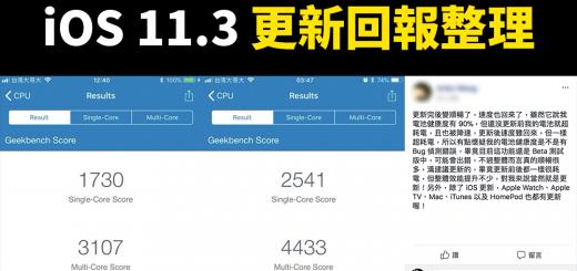 iOS 11.3 更新回報災情