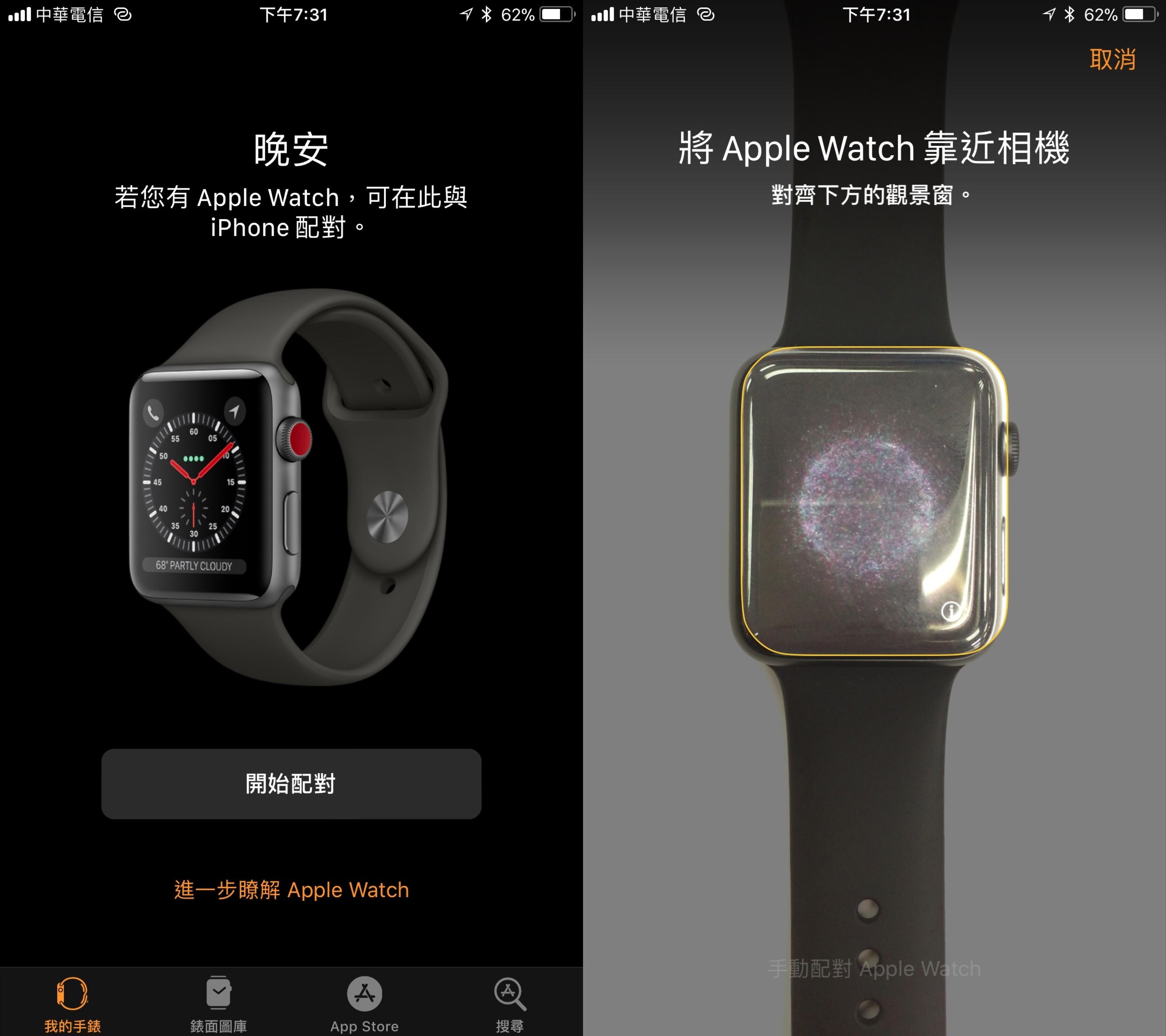 將 Apple Watch 與 iPhone 配對 1