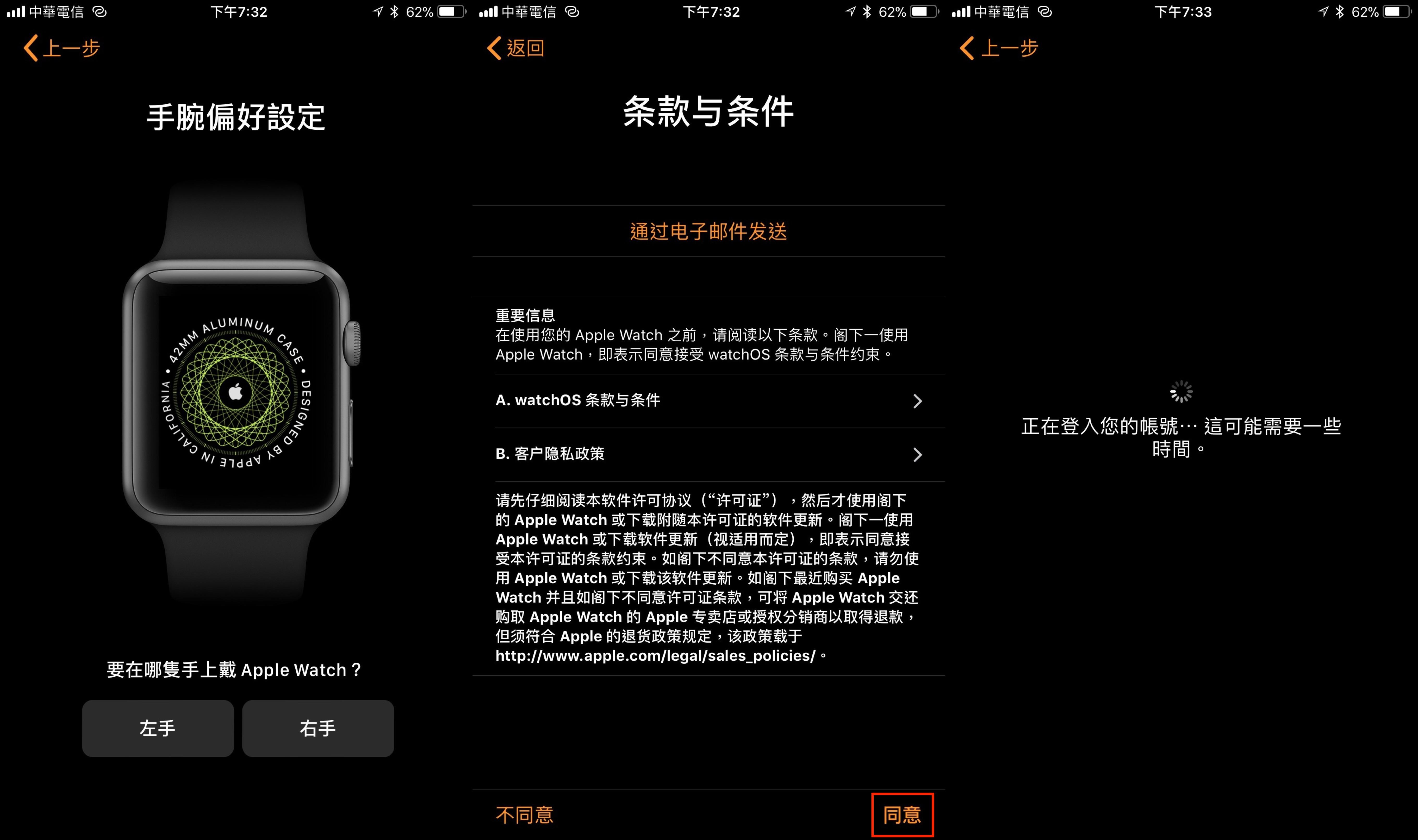 將 Apple Watch 與 iPhone 配對 3