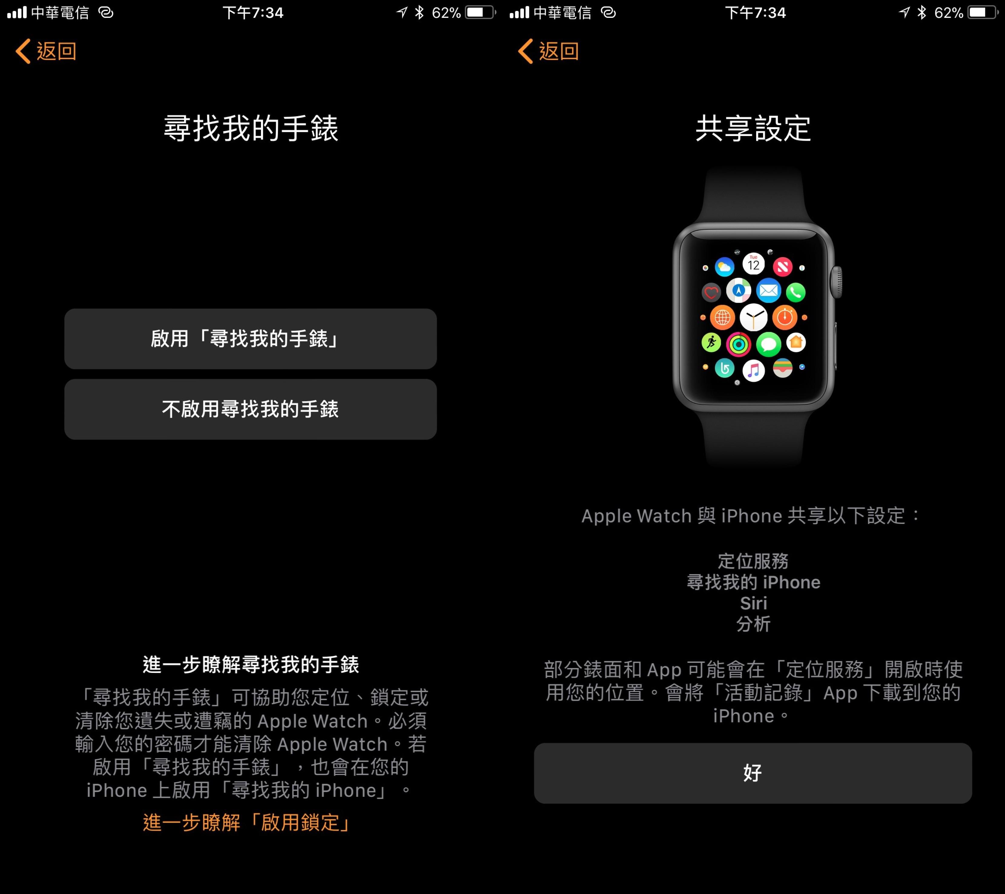 將 Apple Watch 與 iPhone 配對 4