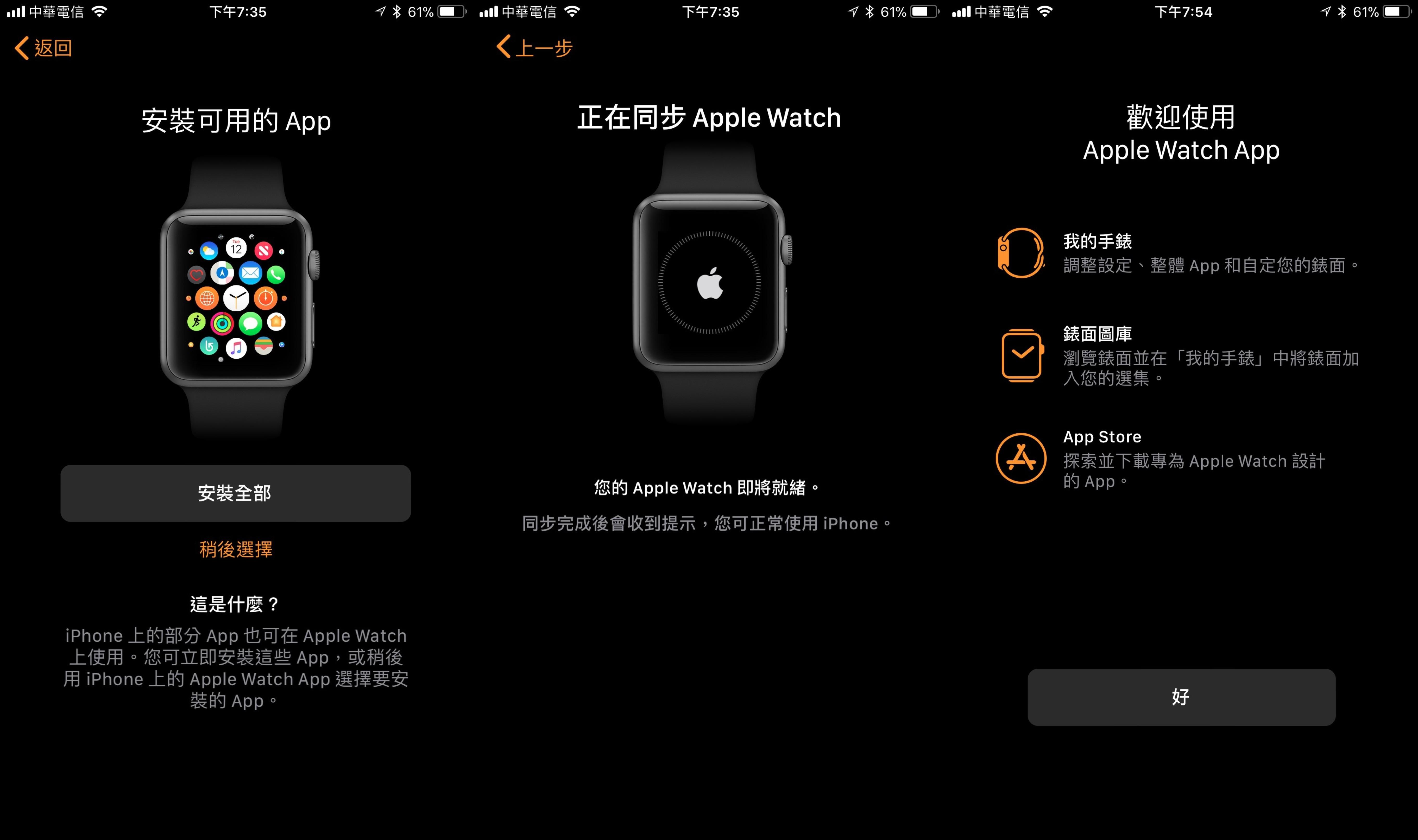 將 Apple Watch 與 iPhone 配對 8