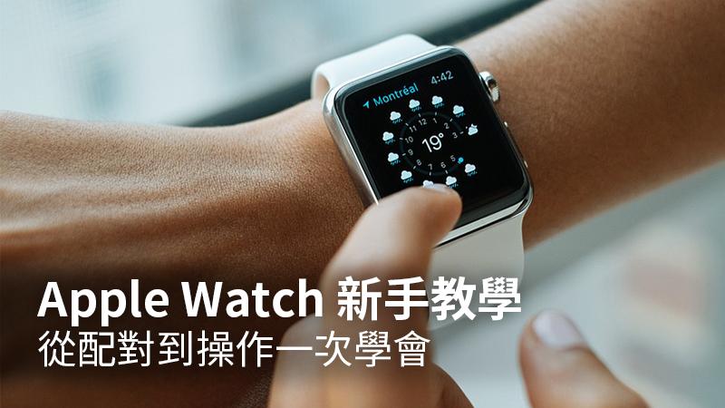 Apple Watch 新手教學