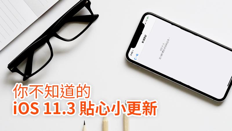 ios 11.3 貼心更新