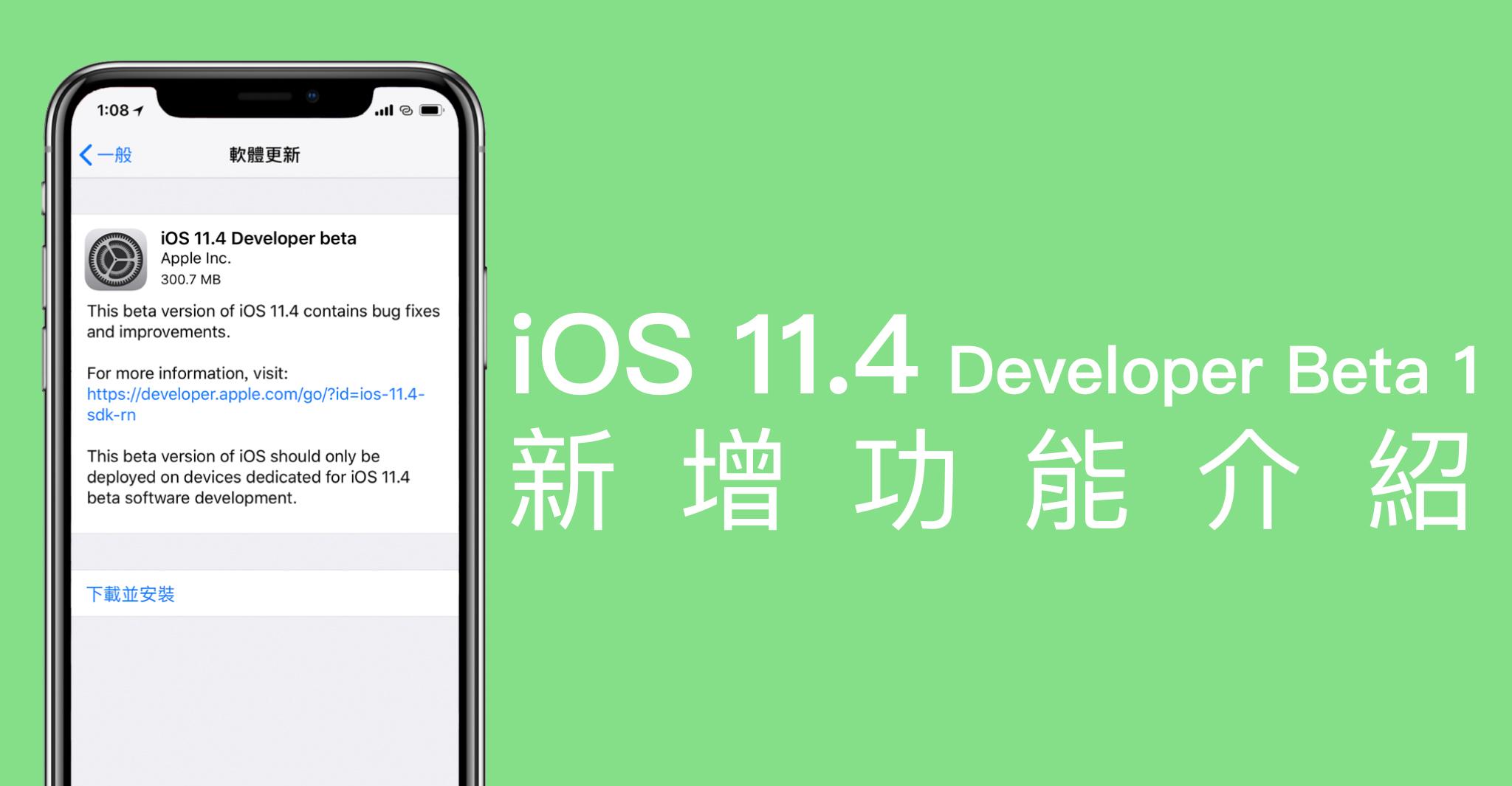 iOS 11.4 Developer Beta 1 新增功能介紹