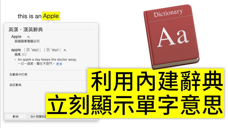 mac 查單字