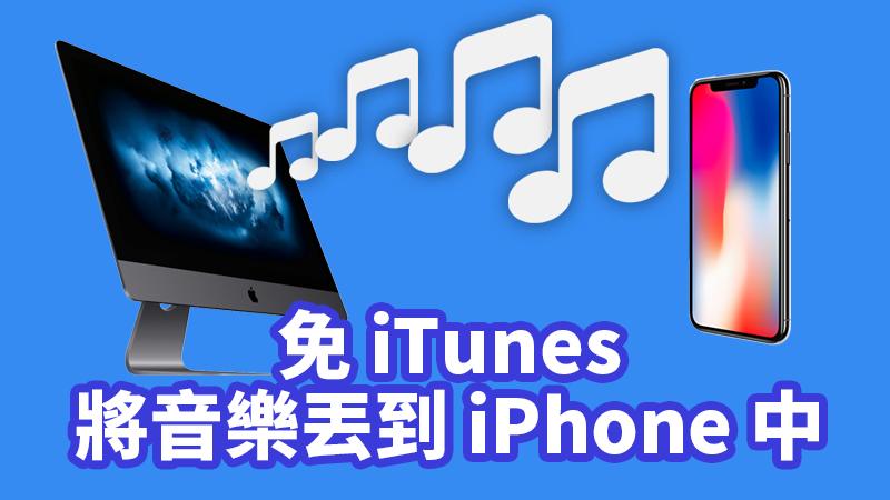把音樂抓到iPhone裡