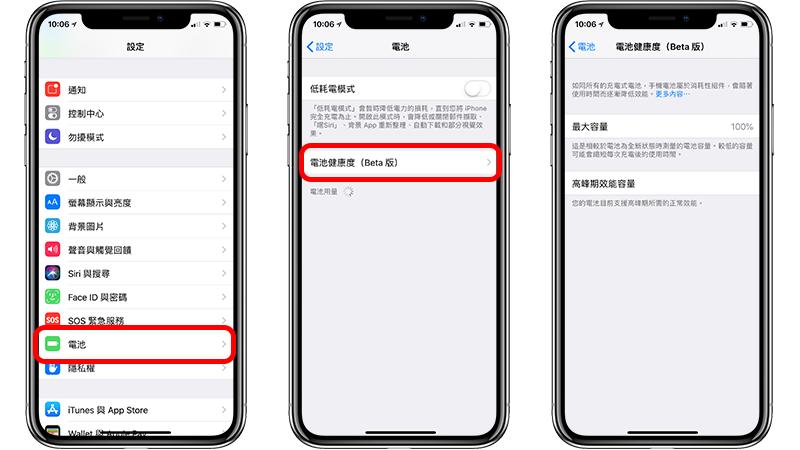 iOS 電池降頻開關