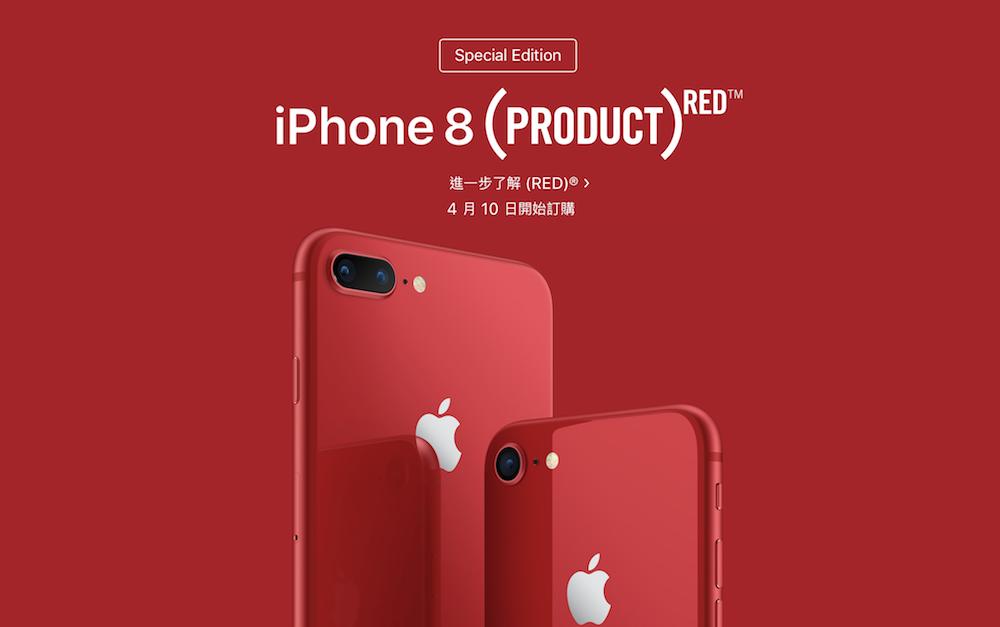 紅色版 iPhone 8