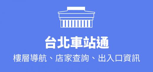 台北車站通bn