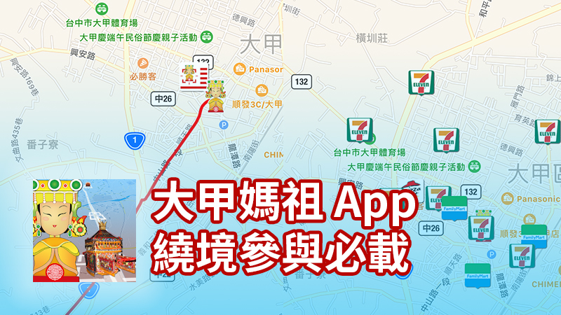 大甲媽祖app