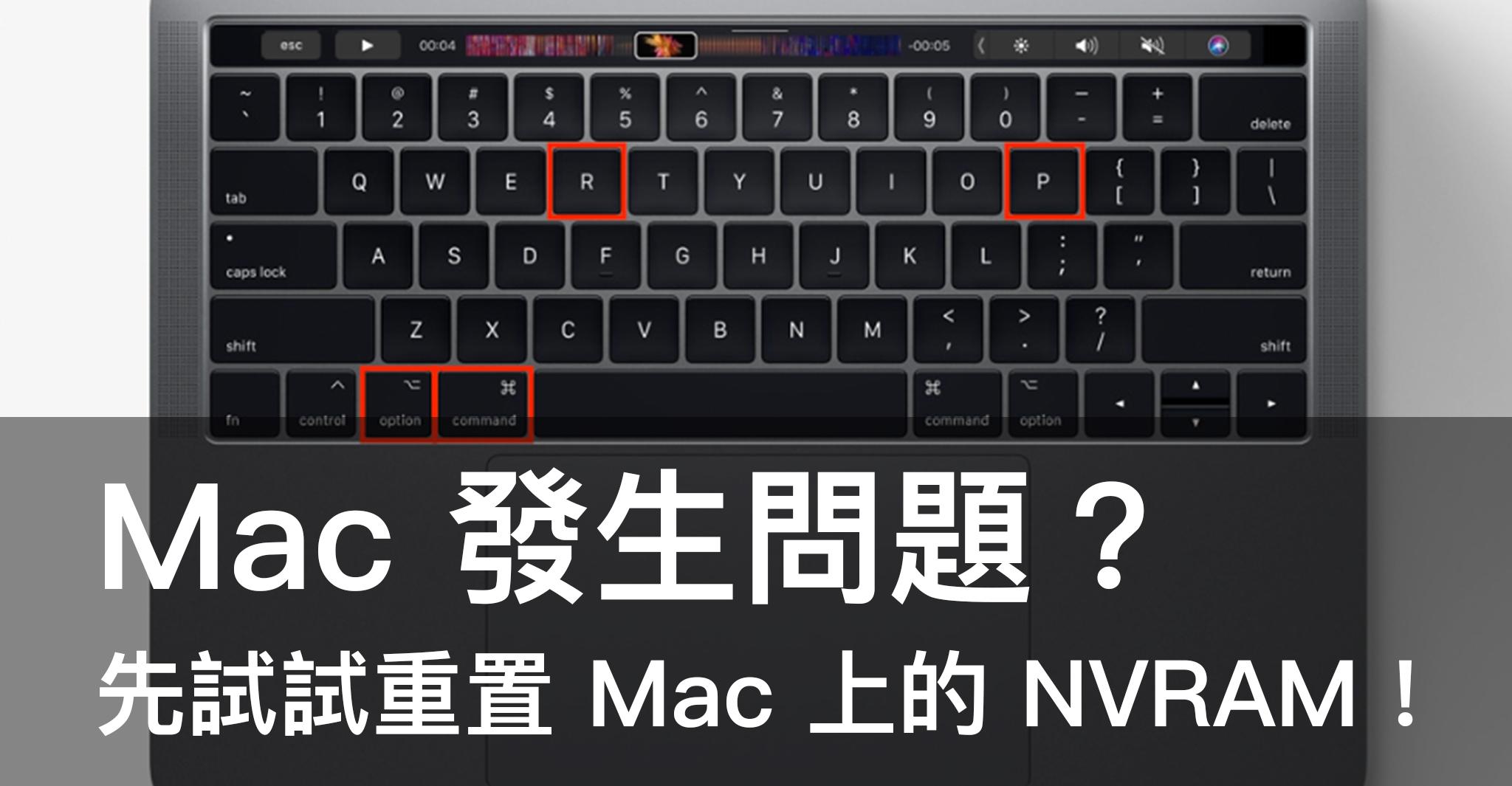 Mac 發生問題?先試試重置 Mac 上的 NVRAM!Banner