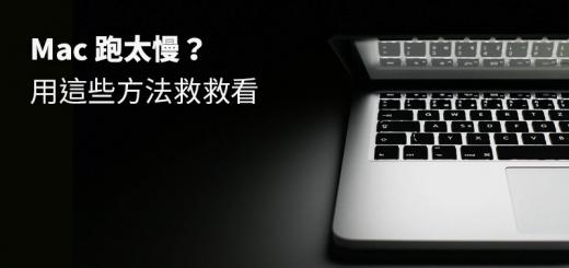 mac 變慢