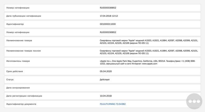 iPhone regulatory filing EEC