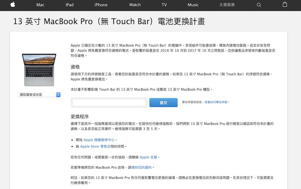"MacBook Pro 13"" 電池更換"