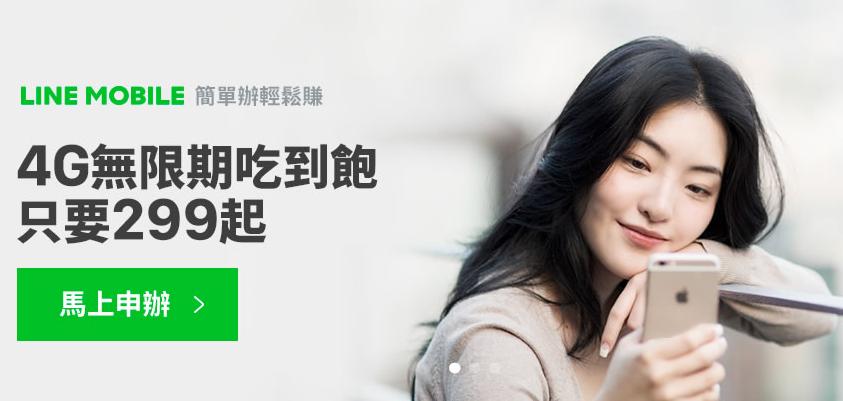 line mobile 台灣