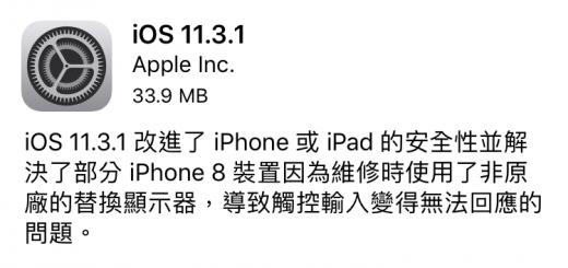 iOS 11.3.1 更新釋出 修正 iPhone 8 因未使用原廠螢幕而無法觸控的問題