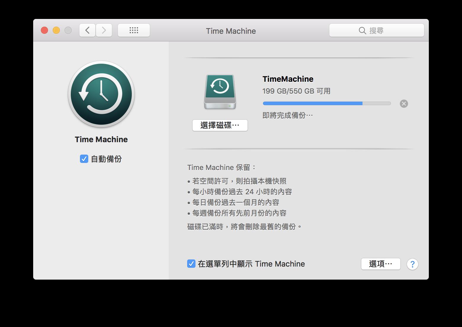 MacBook Pro 鍵盤故障送修過程- TM