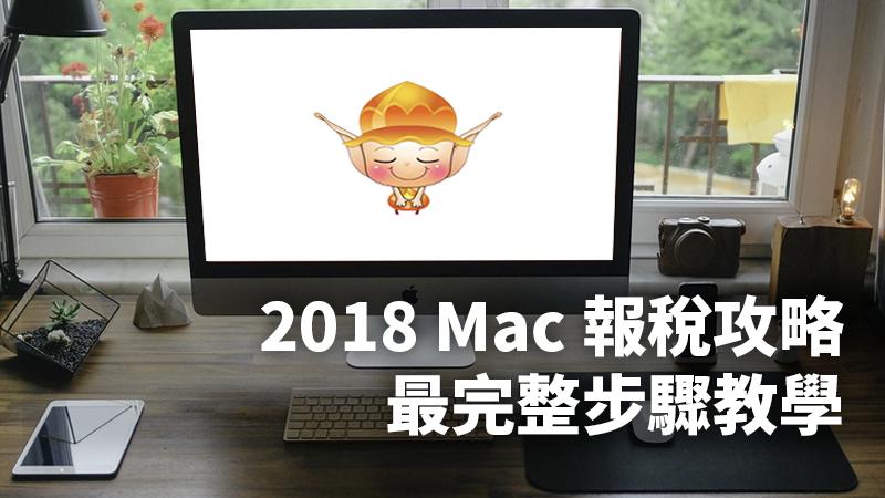 mac 報稅教學