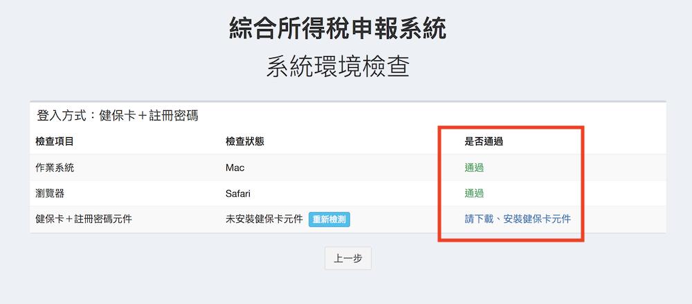 mac 所得稅申報系統