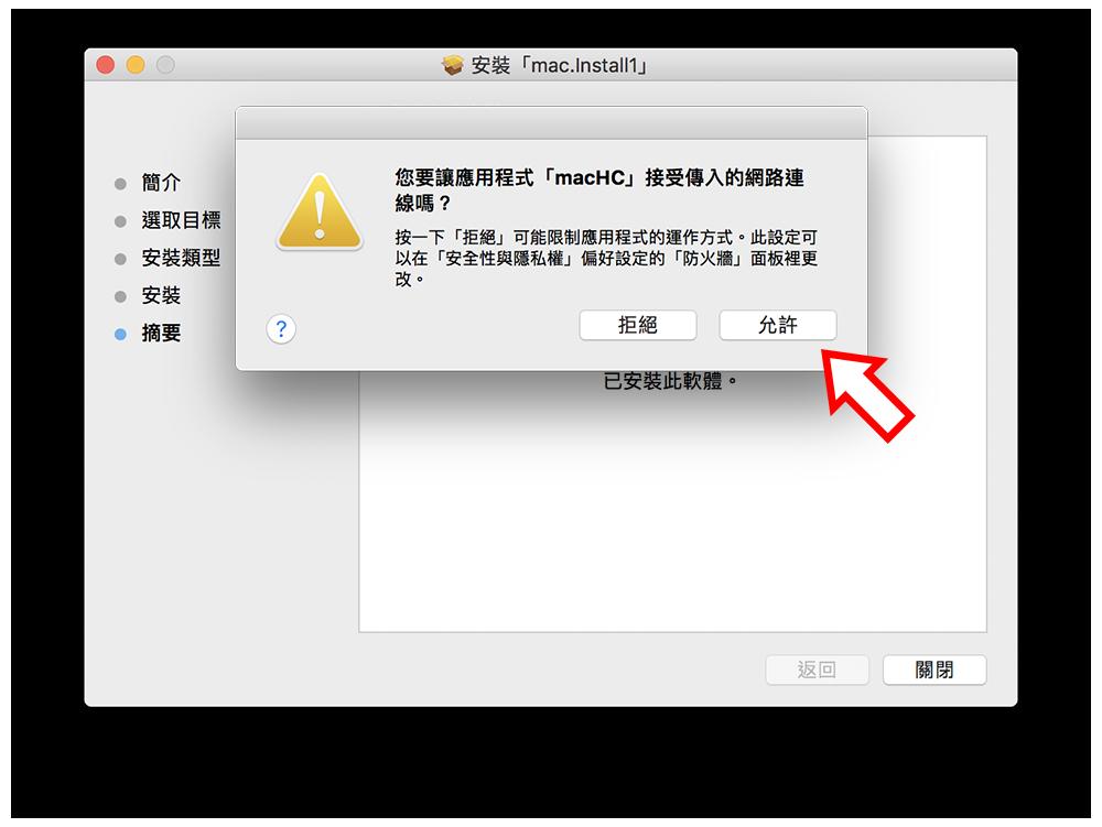 mac 報稅 下載元件