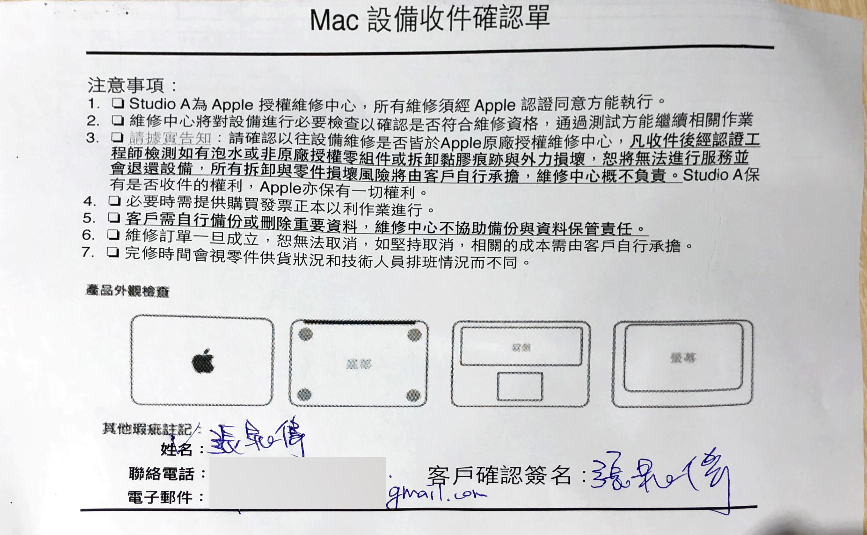 MacBook Pro 鍵盤故障送修過程-Mac 設備收件確認單