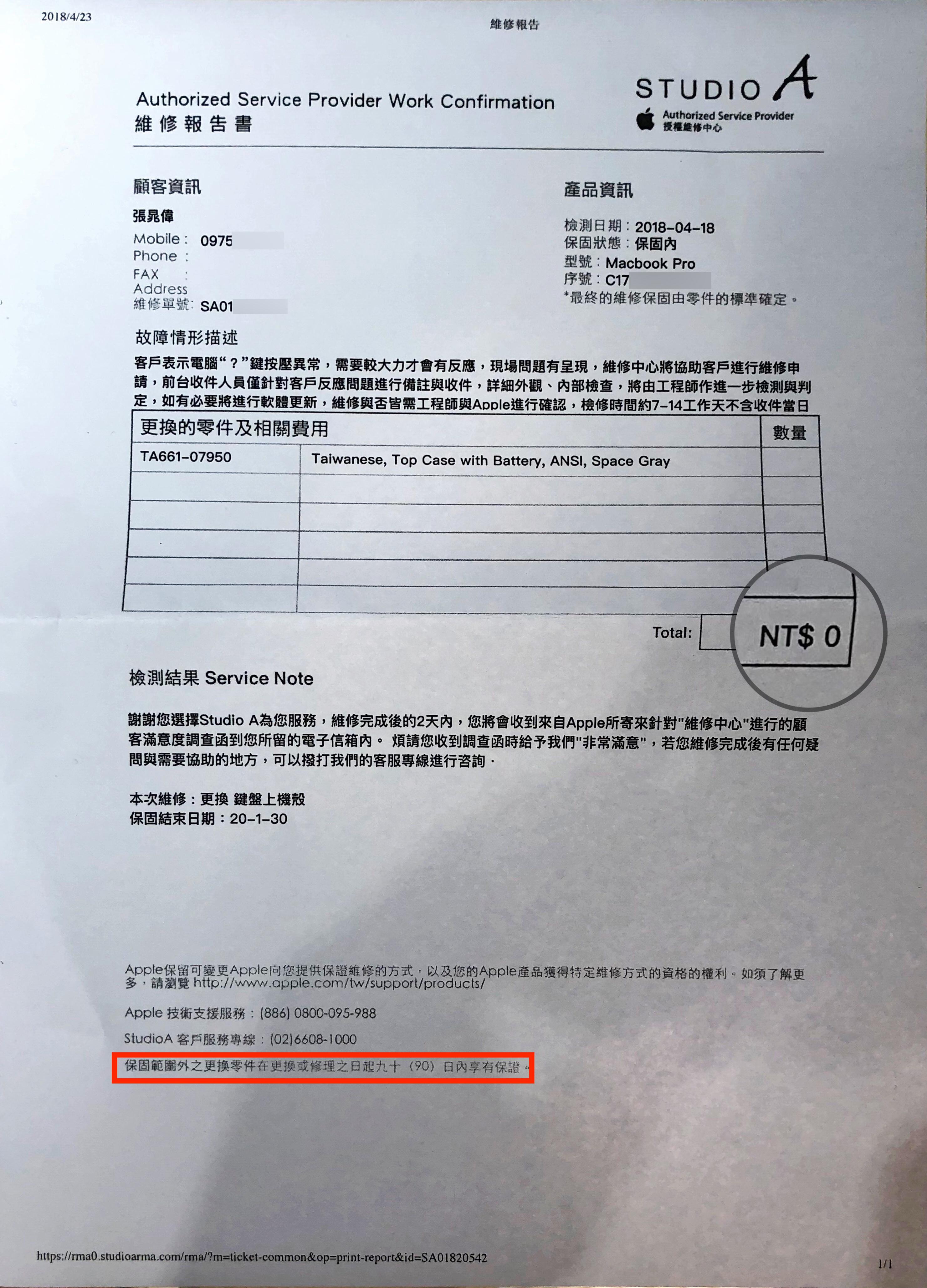 MacBook Pro 鍵盤故障送修過程-維修報告書
