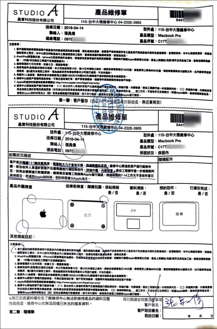 MacBook Pro 鍵盤故障送修過程-產品維修單 1