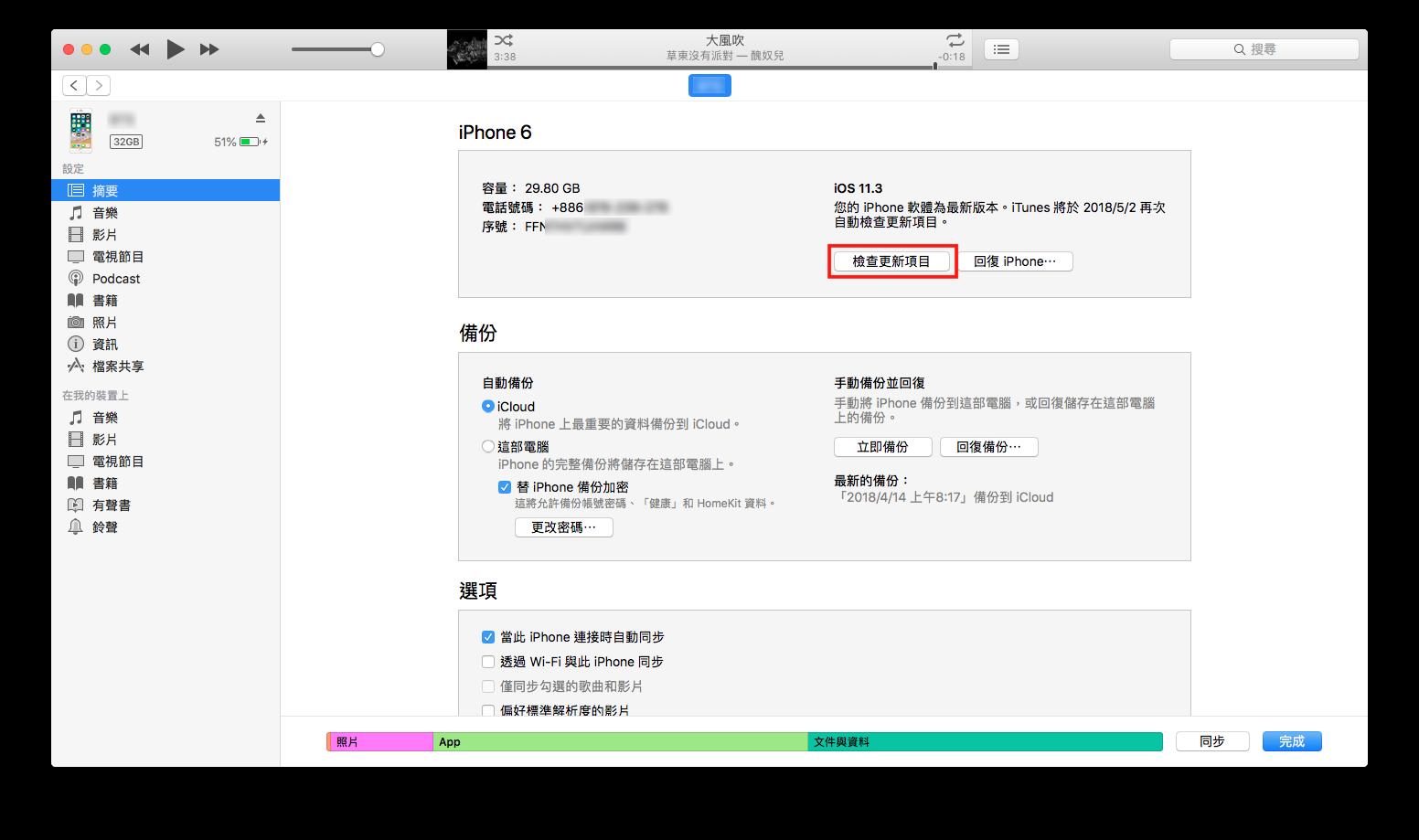 如何使用 iTunes 來更新 iPhone 的 iOS? 2