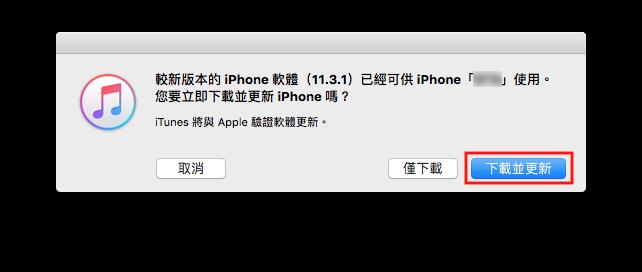 如何使用 iTunes 來更新 iPhone 的 iOS? 3