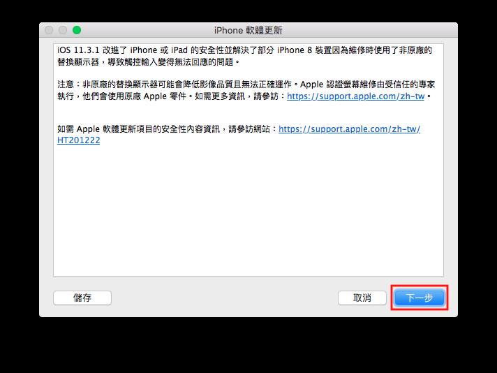 如何使用 iTunes 來更新 iPhone 的 iOS? 4