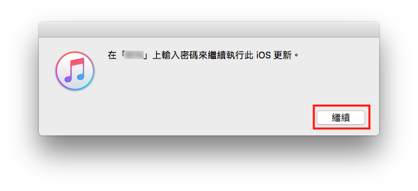如何使用 iTunes 來更新 iPhone 的 iOS? 6