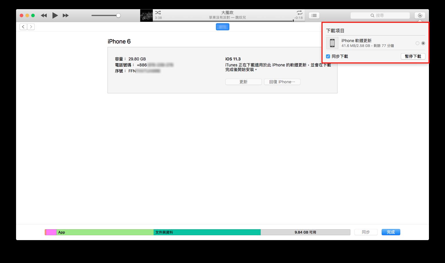 如何使用 iTunes 來更新 iPhone 的 iOS? 7