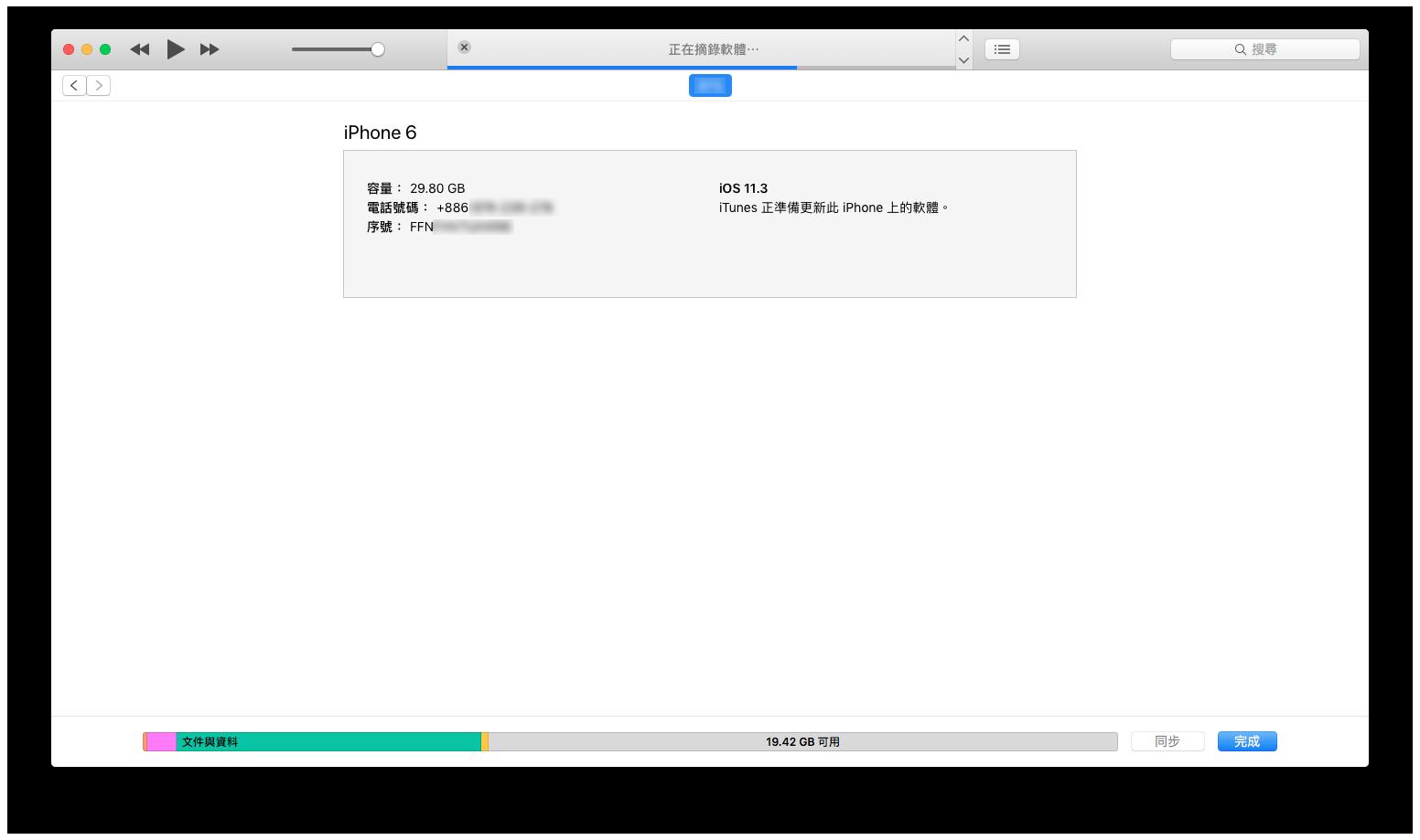 如何使用 iTunes 來更新 iPhone 的 iOS? 8