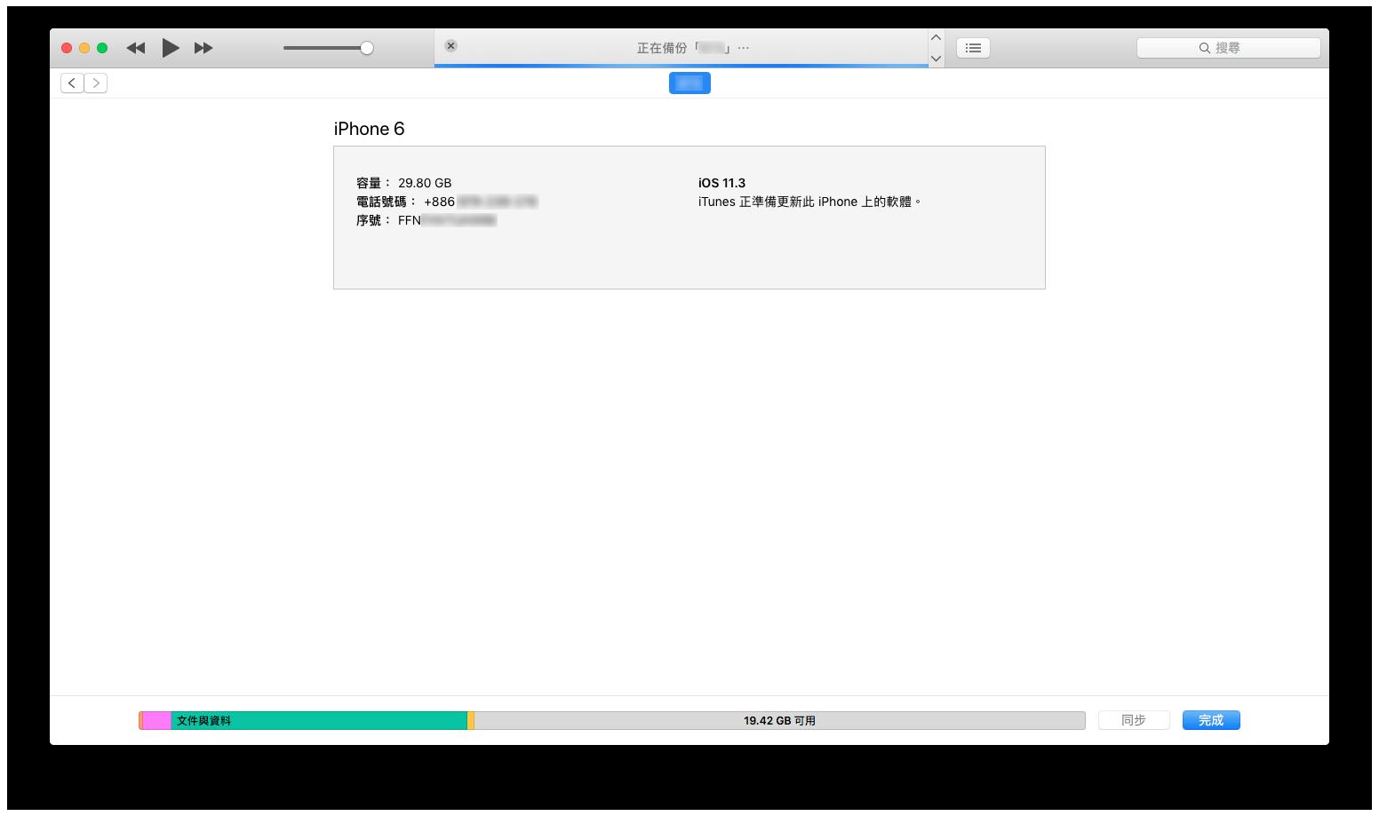如何使用 iTunes 來更新 iPhone 的 iOS? 9