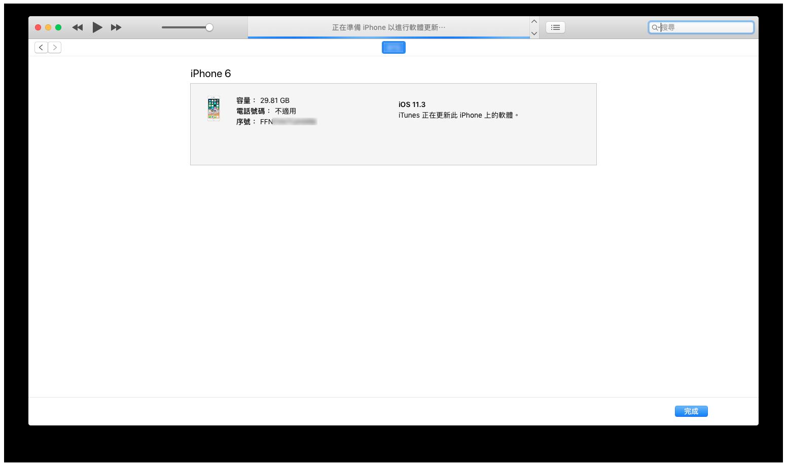 如何使用 iTunes 來更新 iPhone 的 iOS? 10