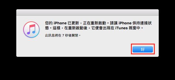 如何使用 iTunes 來更新 iPhone 的 iOS? 13