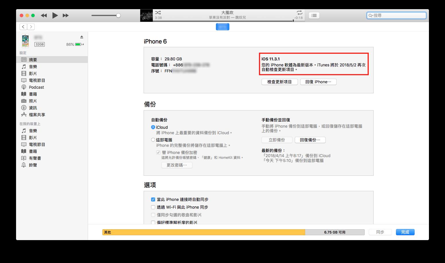 如何使用 iTunes 來更新 iPhone 的 iOS? 14