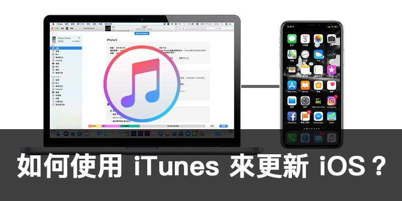 如何使用 iTunes 來更新 iPhone 的 iOS?