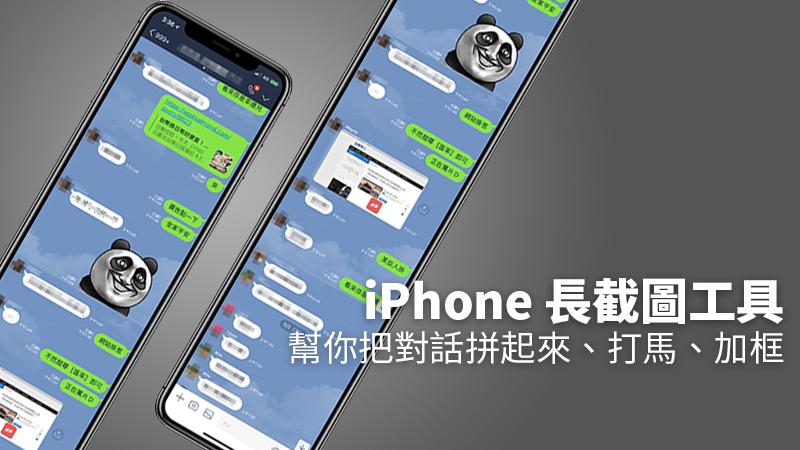iOS 馬賽克 截圖 App