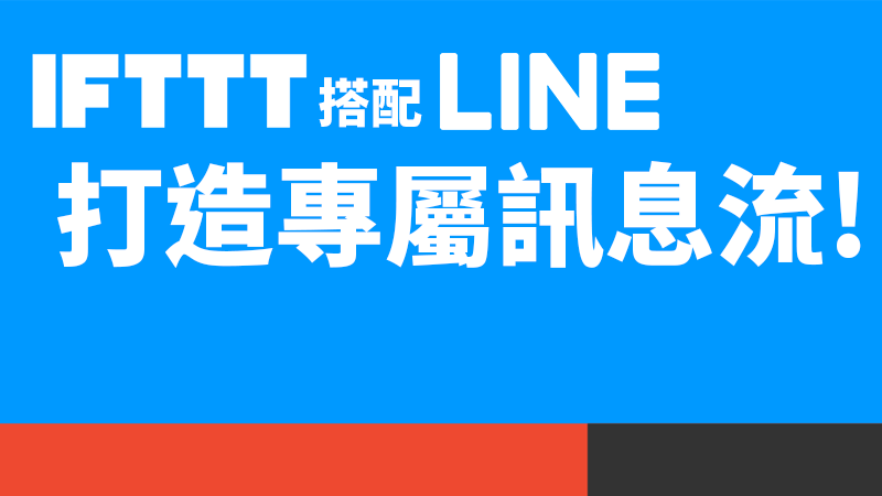 ifttt LINE