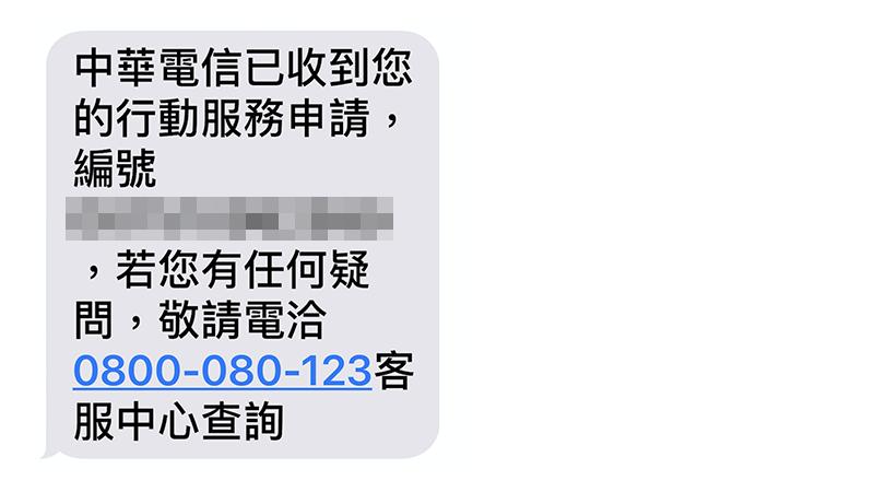 中華電信 線上申請