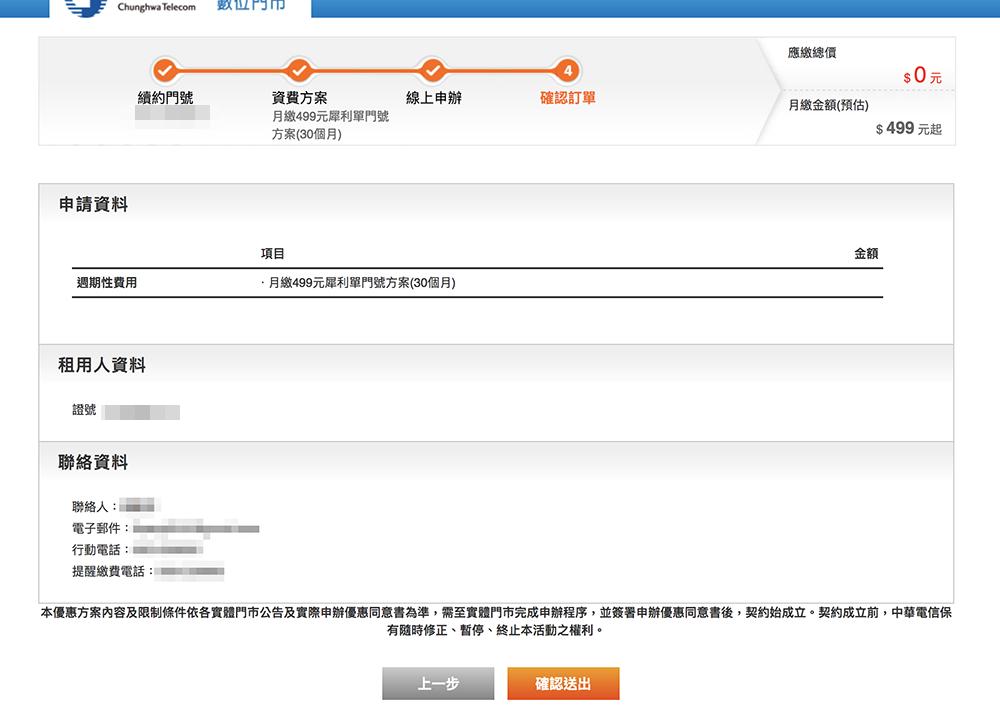 中華電信 499 線上申請