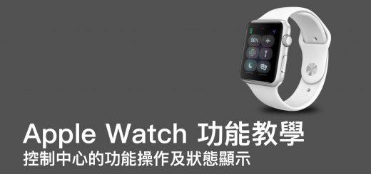 Apple Watch 功能教學:控制中心的功能操作及狀態顯示 banner