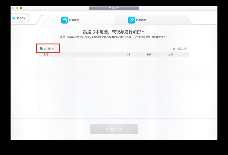 DearMob iPhone Manager 檔案加密功能再升級 2