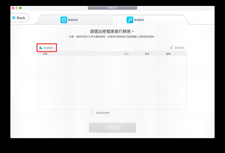 DearMob iPhone Manager 檔案加密功能再升級 10