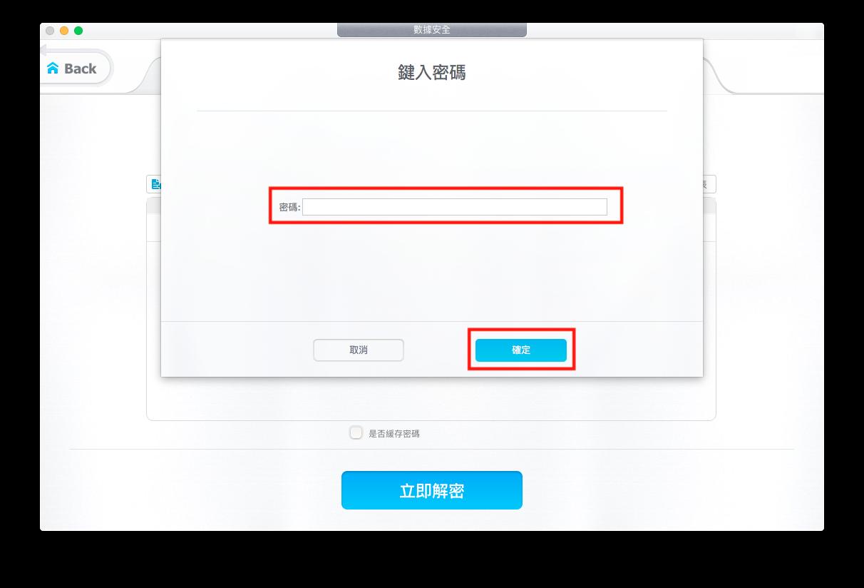 DearMob iPhone Manager 檔案加密功能再升級 12