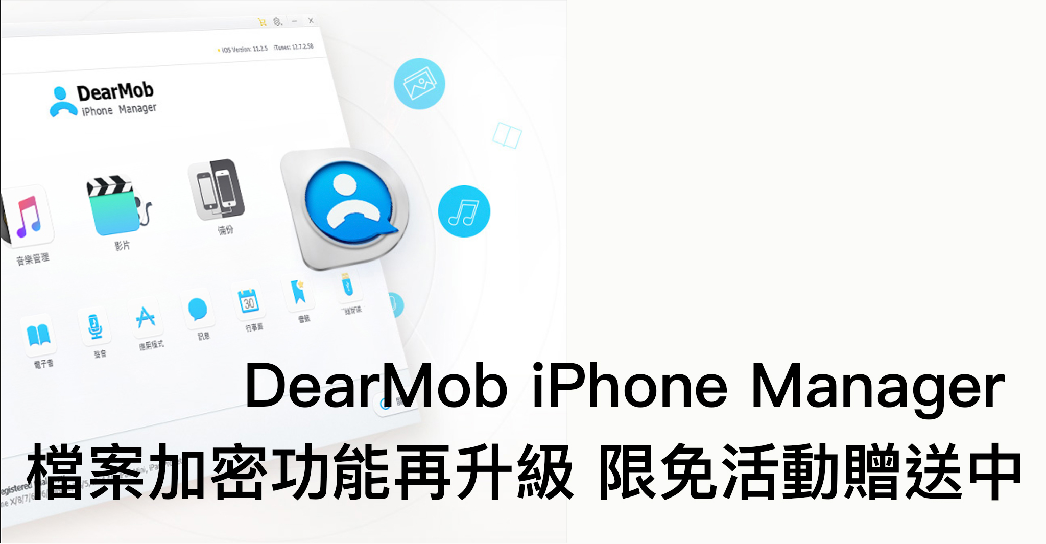 DearMob iPhone Manager 檔案加密功能再升級 限免活動贈送中