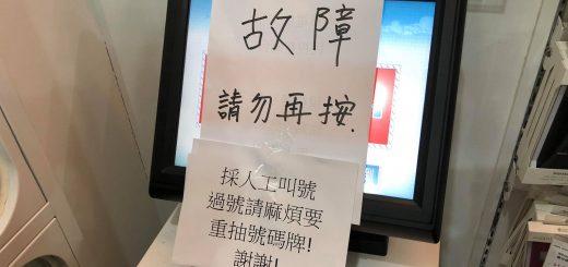 中華電信 499 上網吃到飽